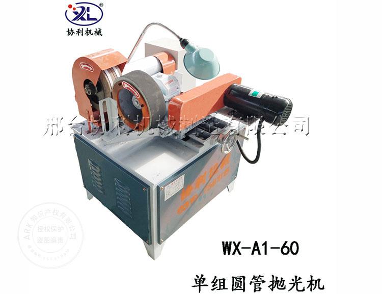 WX-A1-60